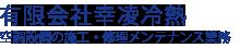 空調修理や空調メンテナンスは埼玉県の幸凌冷熱へ