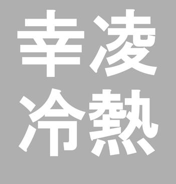 有限会社幸凌冷熱 KORYOREINETSU